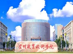 泸州职业技术学院[专科]图片