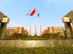 重庆电讯职业学院[专科]图片