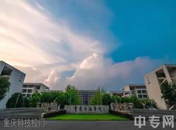 重庆科技职业学院[专科]图片