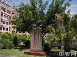 重庆幼儿师范高等专科学校[专科]图片