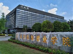 重庆能源职业学院(五年制大专)图片