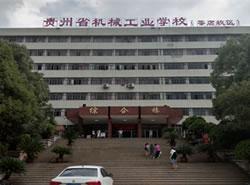 贵阳精工科技学校(贵阳现代装备技工学校)