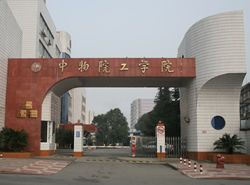 中国工程物理研究院职工工学院[专科]