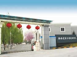 西安建筑工程技师学院图片