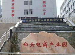 贵州省贵阳市经贸职业学校图片