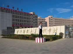 毕节医学高等专科学校[专科]图片