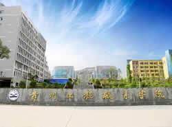 贵州工程职业学院[专科]图片