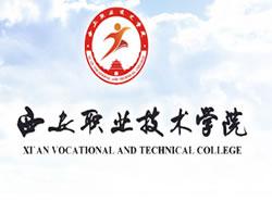 西安职业技术学院[专科]图片