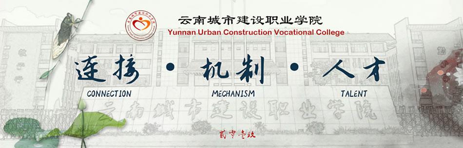 云南城市建设职业学院[专科]