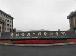 贵州食品工程职业学院[专科]图片
