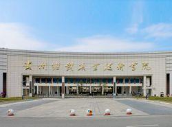贵州经贸职业技术学院[专科]图片