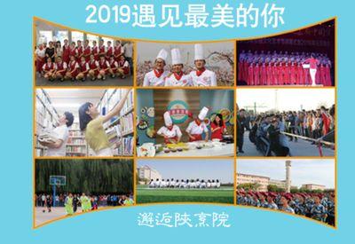 陕西旅游烹饪职业学院[专科]图片