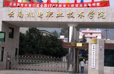 云南机电职业技术学院[专科]图片