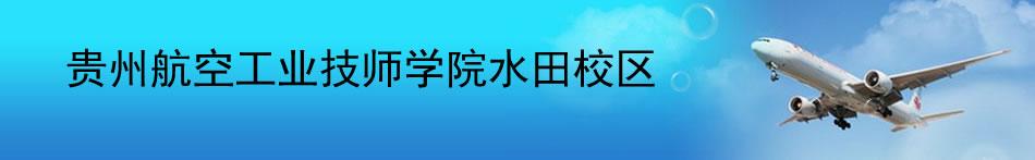 贵州航空工业技师学院水田校区