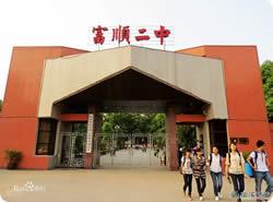 富顺县第二中学[普高]图片