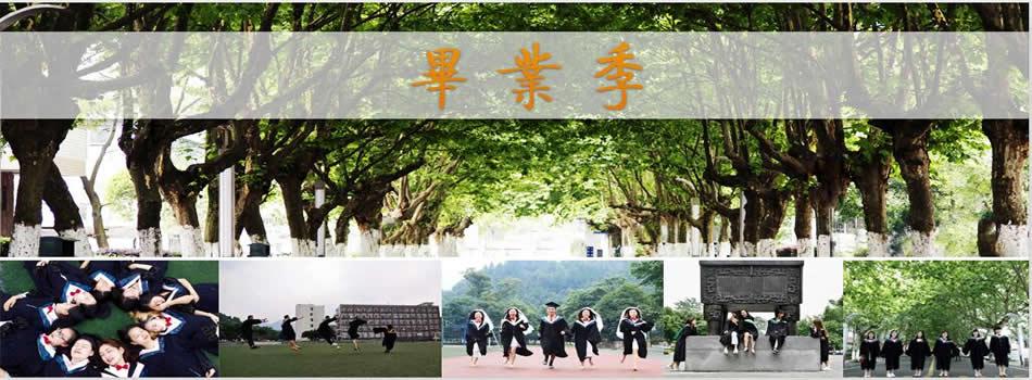 ☆四川农业大学远程与继续教育学院