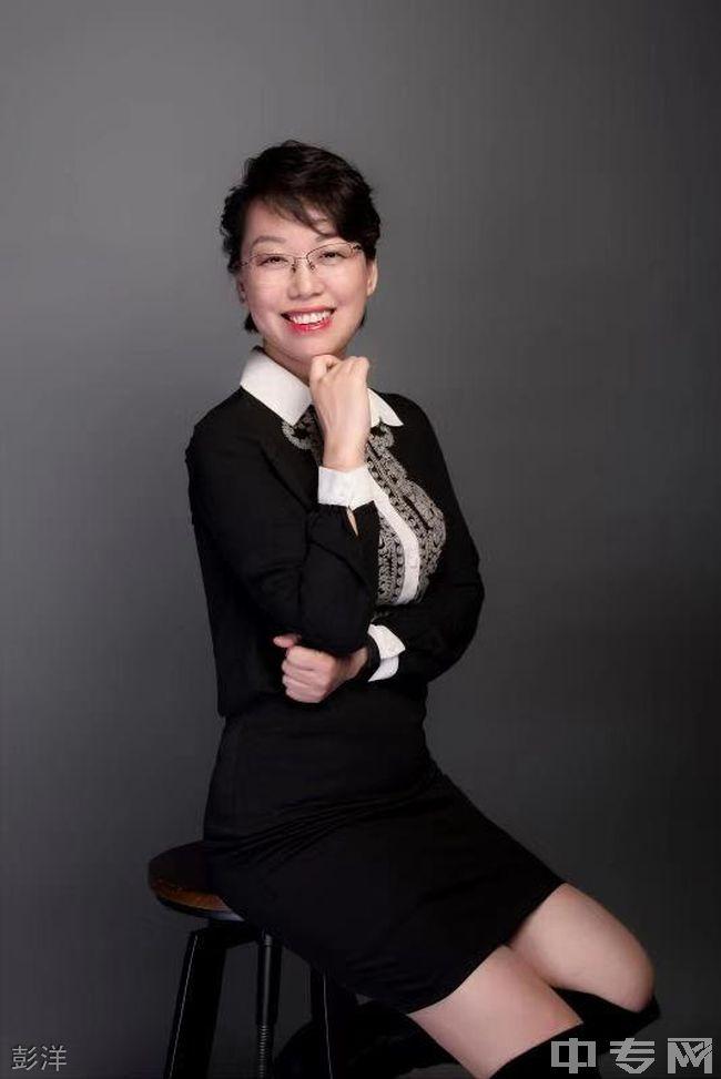 北京第二外国语学院成都附属中学[普高]彭洋老师