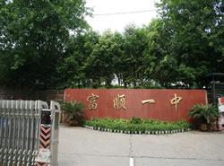 富顺县第一中学[普高]图片