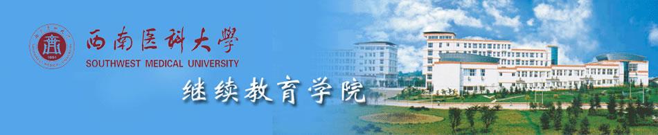 ☆西南医科大学继续教育学院