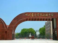 自贡江姐中学[普高]图片