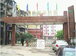 自贡外国语学校[普高]图片