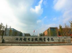 ☆四川卫生康复职业学院继续教育图片