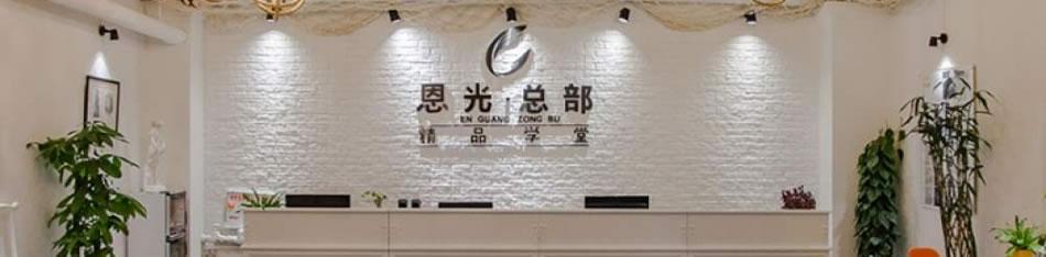 成都恩光美术学校