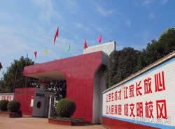 安岳县周礼中学[普高]图片