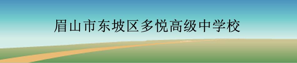 眉山市东坡区多悦高级中学校[普高]
