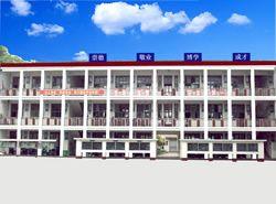 四川省洪雅县中保高级中学[普高]图片