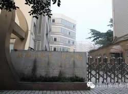 四川省成都市第十一中学[普高]图片