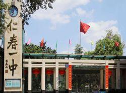 四川省仁寿第一中学校南校区[普高]图片
