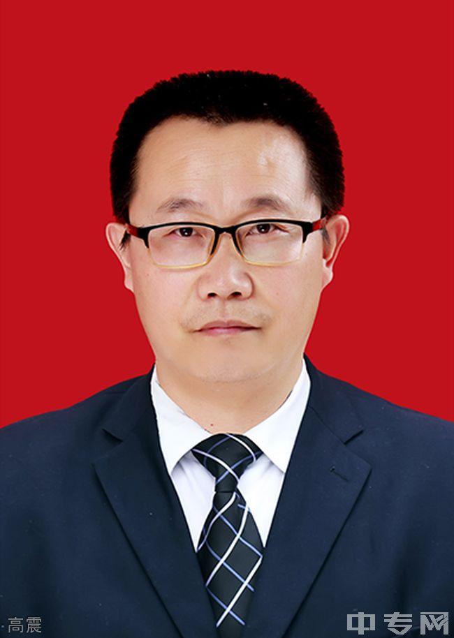 贵阳市华驿中学[普高]高震老师