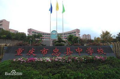 重庆市忠县中学校[普高]图片