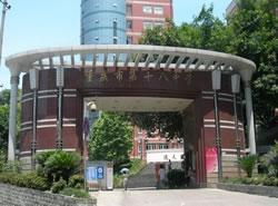 重庆市第十八中学[普高]图片