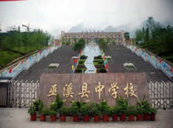 巫溪县中学校[普高]图片