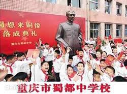重庆市蜀都中学[普高]图片