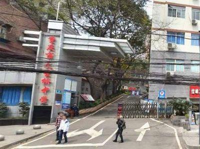 重庆市天星桥中学[普高]图片