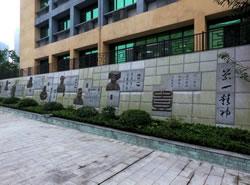 重庆市大学城第一中学[普高]图片