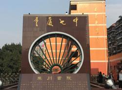 重庆市第七中学[普高]图片
