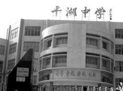 云阳县平湖初级中学[普高]图片