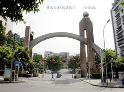 ☆重庆大学网络教育学院图片