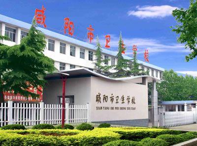 咸阳市卫生学校图片