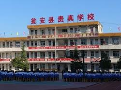 贵州瓮安县贵真学校[普高]图片