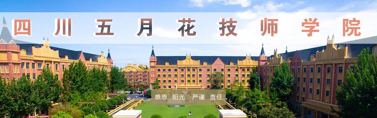 四川五月花技师学院