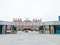 广元中核职业技术学院图片