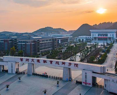 贵州交通职业技术学院[专科]图片