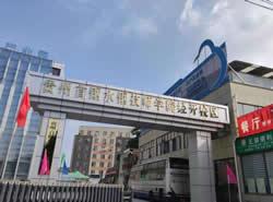 贵州首钢水钢技师学院(经开校区)图片