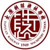 太原铁路机械学校