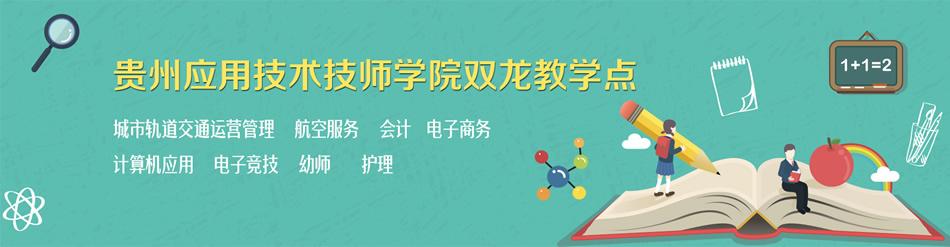 贵州应用技术技师学院(双龙教学点)